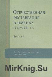 Отечественная реставрация в именах. 1918-1991 гг. Выпуск 1