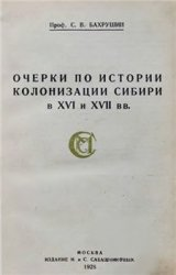 Очерки по истории колонизации Сибири в XVI и XVII вв.
