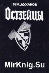 Остзейцы