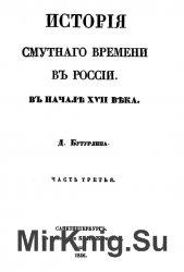 История Смутного времени в России в начале XVII века. 03