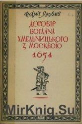 Договір Богдавна Хмельницького з Москвою 1654