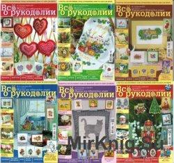 Все о рукоделии №1-6, 2013 (архив)