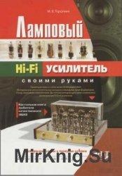 Ламповый Hi-Fi усилитель своими руками (1-е изд.)