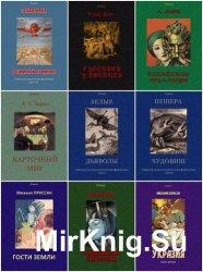 Cерия Polaris. Путешествия, приключения, фантастика (188 книг)