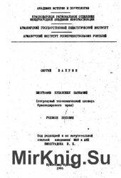 Биографии кубанских названий (популярный топонимический словарь Краснодарск ...