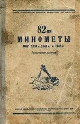 Руководство службы 82-мм минометы обр.1937 г., 1941 г. и 1943 г.