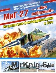 МиГ-27 — «Бич небесный». Истребители-бомбардировщики в бою