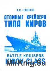 Атомные крейсера типа Киров (проект 1144)