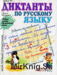 Диктанты по русскому языку