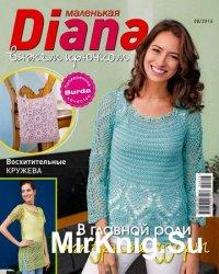 Маленькая Diana №8 2016