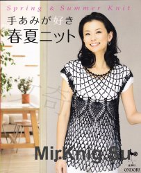 Ondori Spring and Summer Knit 2009