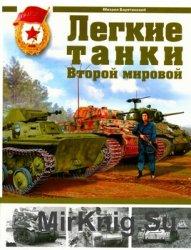 Легкие танки Второй мировой