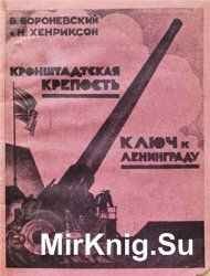 Кронштадская крепость - Ключ к Ленинграду