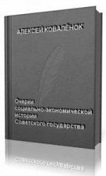 Очерки социально - экономической истории Советского государства  (Аудиокнига)