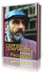 Сергей Довлатов - Рассказы  (Аудиокнига)