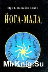 Йога-мала