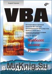 VBA. Наиболее полное руководство