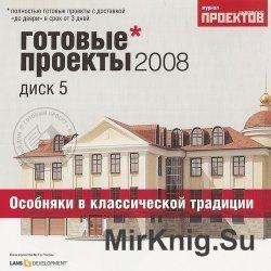 Готовые проекты домов 2008. Выпуск 5. Особняки в классической традиции