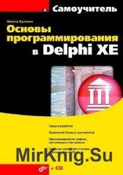Основы программирования в Delphi XE (+CD)