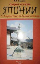 Очерки истории Японии. От Токугава Иэясу до Хасимото Рютаро