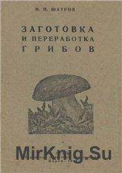 Заготовка и переработка грибов