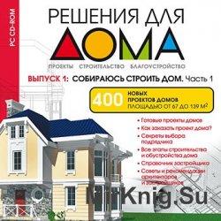 Решения для дома. Выпуск 1. 400 новых проектов домов площадью от 67 до 139  ...