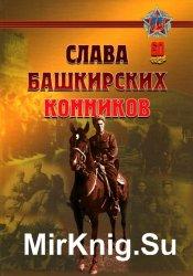 Слава Башкирских конников