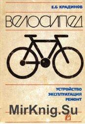 Велосипед. Устройство, эксплуатация, ремонт