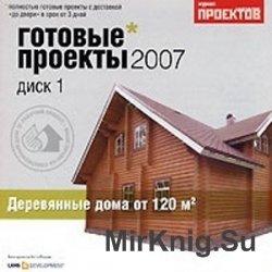 Готовые проекты домов 2007. Выпуск 1. Деревянные дома от 120 м2