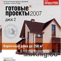 Готовые проекты домов 2007. Выпуск 2. Кирпичные дома до 250 м2