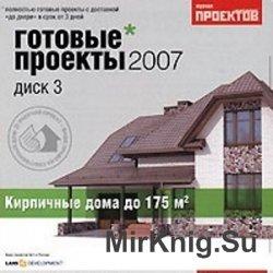 Готовые проекты домов 2007. Выпуск 3. Кирпичные дома от 175 м2