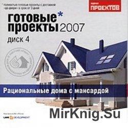 Готовые проекты домов 2007. Выпуск 4. Рациональные дома с мансардой