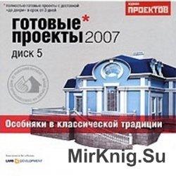Готовые проекты домов 2007. Выпуск 5. Особняки в классической традиции
