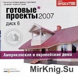 Готовые проекты домов 2007. Выпуск 6. Американские и европейские дома
