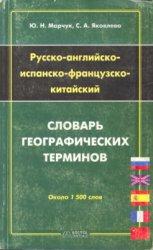 Русско-английско-испанско-французско-китайский словарь географических терми ...