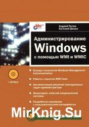 Администрирование Windows с помощью WMI и WMIC (+CD ROM)