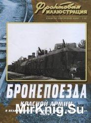 Бронепоезда Красной Армии в Великой Отечественной войне 1941-1945. Часть 2