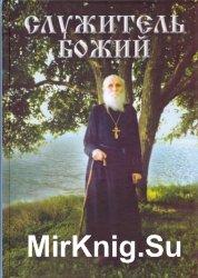 Служитель Божий. Жизнеописание старца митрофорного протоиерея Николая Гурья ...