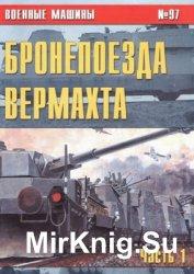 Бронепоезда Вермахта. Часть 1 (Военные машины №97)