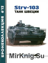 STRV-103 Танк Швеции (Бронеколлекция №6 (105) 2012)