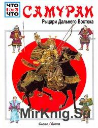 Самураи. Рыцари Дальнего Востока
