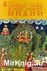 Индия.  Эпос, легенды, мифы