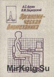 Эргономическая биомеханика
