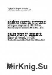Вялікае княства літоўскае гісторыя вывучэння ў 1991—2003 гг