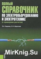 Полный справочник по электрооборудованию и электротехнике (с примерами расч ...