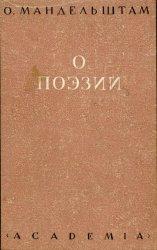 Мандельштам О. О поэзии. Сборник статей