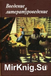 Введение в литературоведение. Литературное произведение: основные понятия и ...
