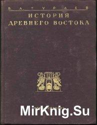 История Древнего Востока. В 2 томах