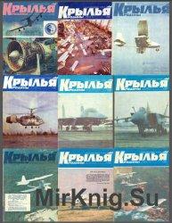 Крылья Родины №1-12, 1992