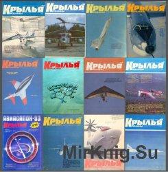 Крылья Родины №1-12, 1993